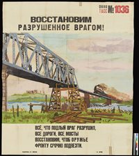 Soviet war poster 'We'll restore all that has been destroyed by the enemy' 25 Aug 1944